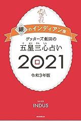 ゲッターズ飯田の五星三心占い2021銀のインディアン座 Kindle版