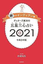 表紙: ゲッターズ飯田の五星三心占い2021銀のインディアン座 | ゲッターズ飯田