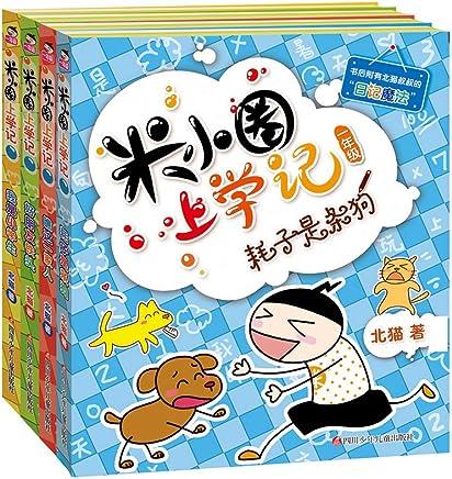 米小圈上学记(一年级)(套装共4册)