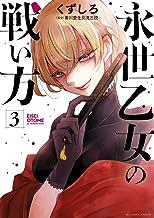 表紙: 永世乙女の戦い方(3) (ビッグコミックス) | くずしろ