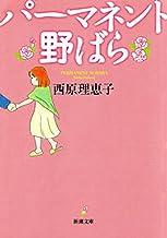 表紙: パーマネント野ばら(新潮文庫) | 西原理恵子