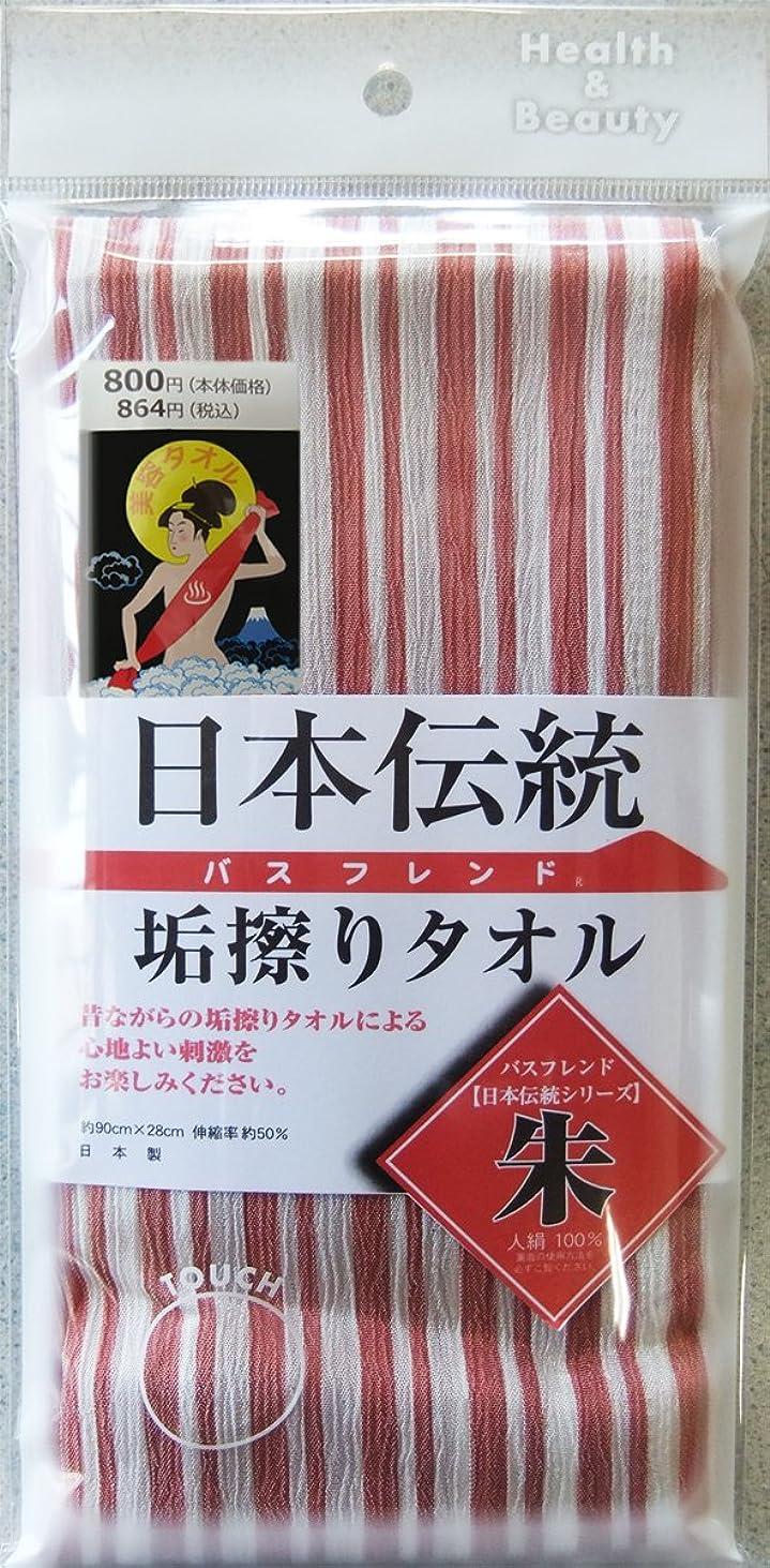 挑発する取り囲む貨物日本伝統 垢すりタオル 朱