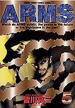 表紙: ARMS(5) (少年サンデーコミックス)   七月鏡一