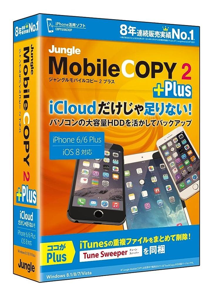 かもめ酒瀬戸際Jungle MobileCopy2 Plus