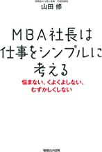 表紙: MBA社長は仕事をシンプルに考える 悩まない、くよくよしない、むずかしくしない | 山田修
