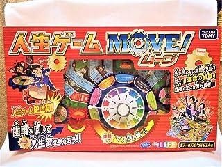 人生ゲーム MOVE 新品