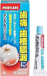 【第2類医薬品】メディケア デンタルクリーム T 4g