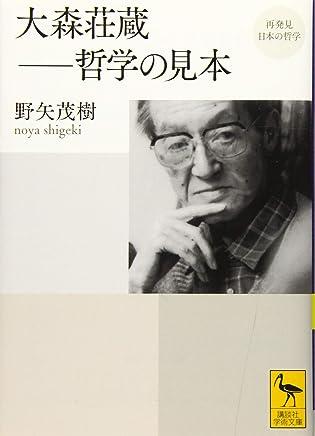 再発見 日本の哲学 大森荘蔵――哲学の見本 (講談社学術文庫)