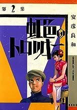 表紙: 虹色のトロツキー (2) | 安彦良和