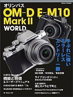 オリンパス OM-D E-M10 MarkII WORLD―手ぶれに強いミラーレスエントリー一眼 (日本カメラMOOK)