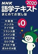 表紙: [無料版] NHK語学テキスト まとめてお試し版 2020年 [雑誌] (NHKテキスト) | NHK出版 日本放送協会