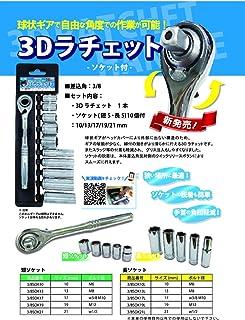 南電機 3Dラチェット ソケットセット