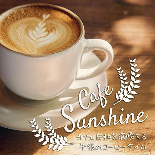 カフェ日和を満喫する午後のコーヒータイム