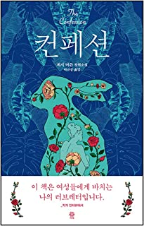韓国書籍, 英米小説, 한국어 소설/The Confession, 컨페션 - 제시 버튼 (2019)/두 개의 고백 하나의 진실/韓国より配送