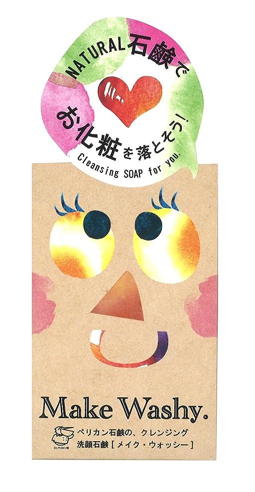 信頼できるびっくり浮くペリカン石鹸 メイクウォッシー 洗顔石鹸