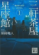 表紙: 三軒茶屋星座館1 冬のオリオン (講談社文庫) | 柴崎竜人