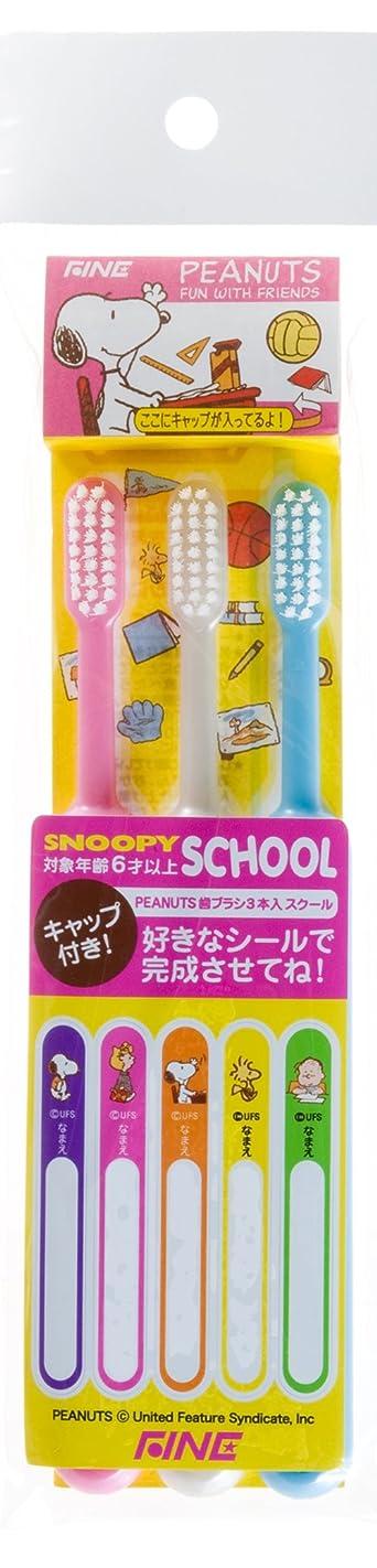 子音いいね気まぐれなピーナッツ スクール 歯ブラシ 3本組 キャップ付 6歳以上