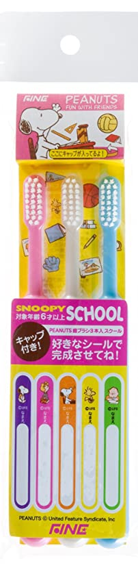 荷物祭り手段ピーナッツ スクール 歯ブラシ 3本組 キャップ付 6歳以上