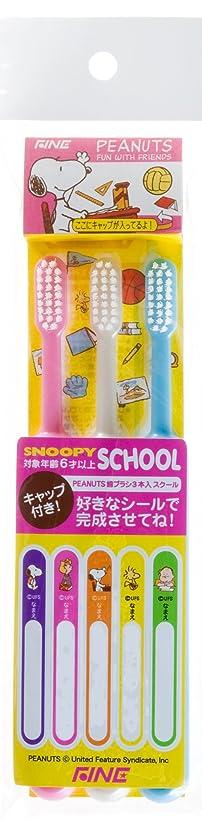 窒素デイジー協同ピーナッツ スクール 歯ブラシ 3本組 キャップ付 6歳以上