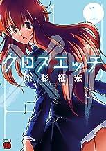 表紙: クロスエッチ 1 (チャンピオンREDコミックス) | 糸杉柾宏