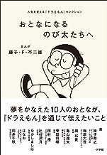 表紙: おとなになるのび太たちへ ~人生を変える『ドラえもん』セレクション~ | 藤子・F・不二雄