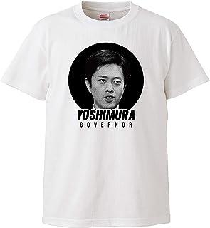 吉村知事 グッズ 応援Tシャツ 大阪維新 OSAKA 吉村 洋文 ヘビーウェイトTシャツ 5.6oz