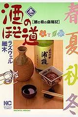 酒のほそ道 1 Kindle版