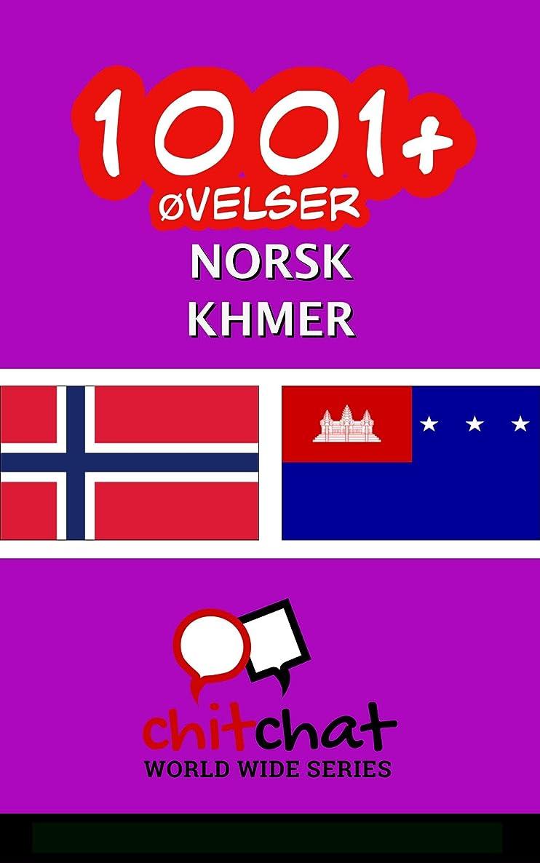 症候群不十分な身元1001+ ?velser norsk - Khmer (Norwegian Edition)