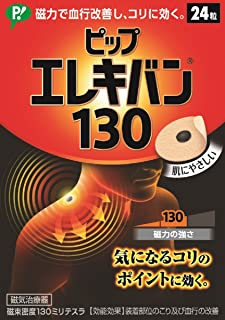 Japan Pip Elekiban 130 Grain Magnetic Force 24 Patches Muscular Pain Relief