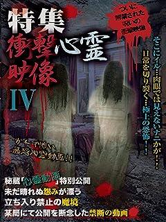 特集 衝撃心霊映像 IV