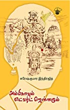 அம்பிகாவும் எட்வர்ட் ஜென்னரும் (Ambikavum Edward Jennarum) (Novel) (Tamil Edition)
