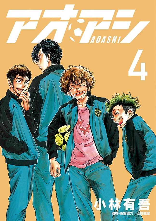 率直なランチゼロアオアシ(4) (ビッグコミックス)