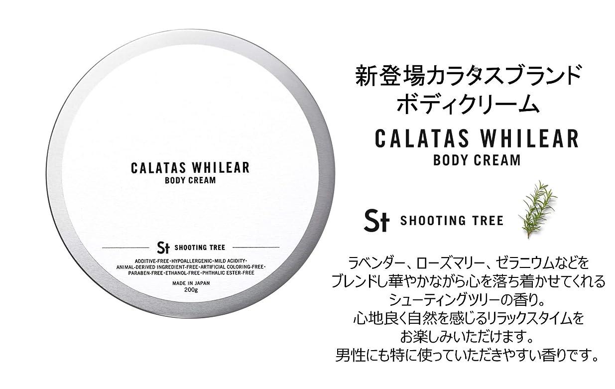 外出マティスるカラタス CALATAS ホワイリア ボディクリーム シューティングツリー St 200mL