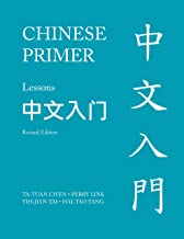 Chinese Primer, Volumes 1-3 (Pinyin): Revised Edition (The Princeton Language Program: Modern Chinese) (English Edition)