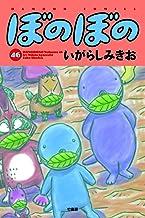 ぼのぼの (46) (バンブー・コミックス)