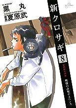 表紙: 新クロサギ(8) (ビッグコミックス) | 夏原武