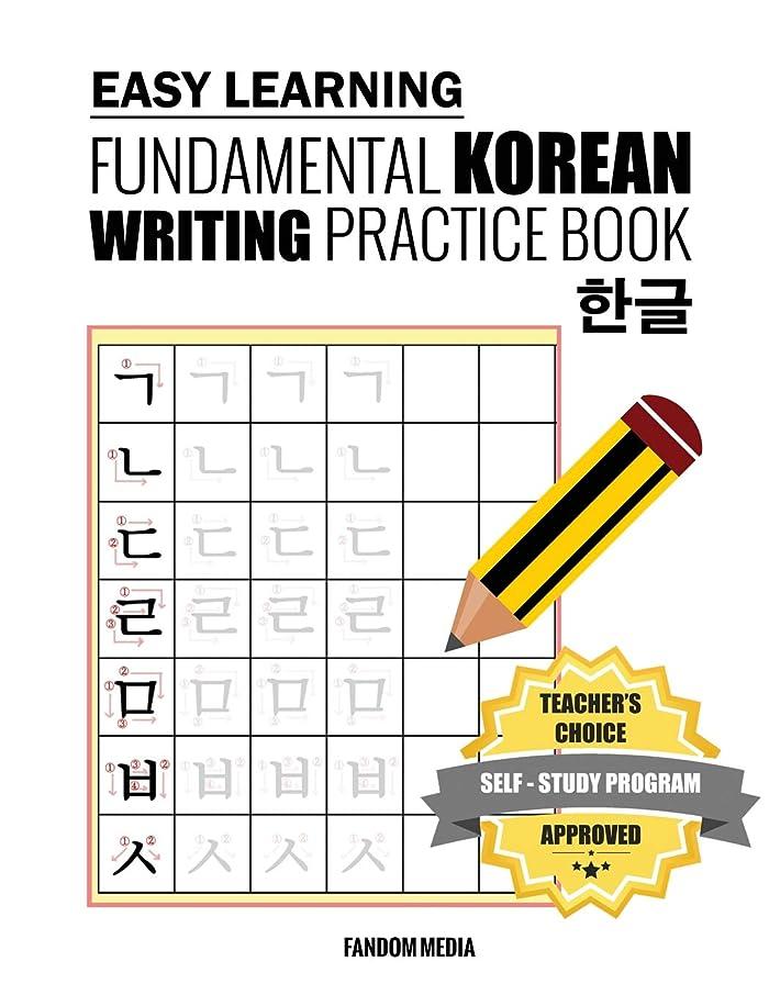 安全机おとなしいEasy Learning Fundamental Korean Writing Practice Book