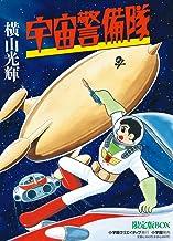 宇宙警備隊限定版BOX (復刻名作漫画シリーズ)