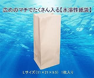 散骨用の水溶性紙袋/水に溶ける紙/水に溶ける紙袋/海洋散骨・散骨に (L)