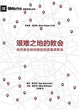 艰难之地的教会 (Church in Hard Places) (Chinese): How the Local Church Brings Life to the Poor and Needy (Chinese Edition)