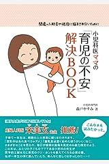 小児科医ママの「育児の不安」解決BOOK‐間違った助言や迷信に悩まされないために Kindle版