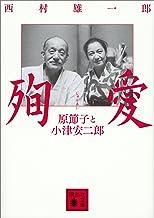 表紙: 殉愛 原節子と小津安二郎 (講談社文庫) | 西村雄一郎