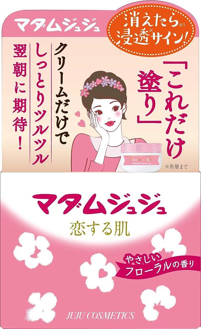 シニス目立つバルコニーマダムジュジュ 恋する肌 幸せをはこぶエンジェルブーケの香り 45g
