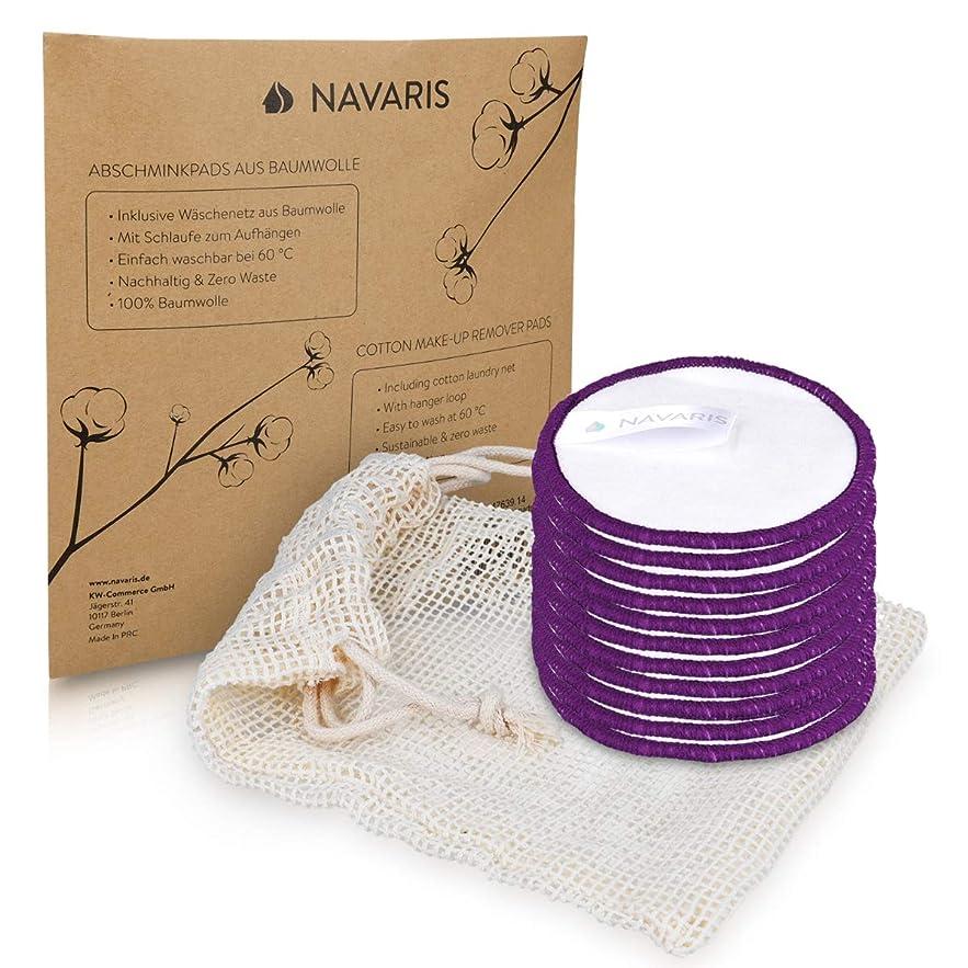 今後同性愛者音節Navaris メイク落とし パッド 14枚セット 再利用可 - コットン パッド 化粧落とし 拭き取り化粧水 肌に優しい - フェイシャルシート 洗濯ネット付き