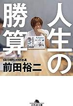 表紙: 人生の勝算 (幻冬舎文庫) | 前田裕二