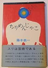 ちりめんじゃこ (1968年) (さんいちぶっくす)