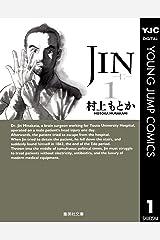 JIN―仁― 1 (ヤングジャンプコミックスDIGITAL) Kindle版