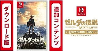 ゼルダの伝説 ブレス オブ ザ ワイルド 【Nintendo Switch】+ エキスパンション・パス セット オンラインコード版