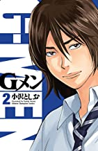 表紙: Gメン 2 (少年チャンピオン・コミックス) | 小沢としお