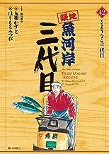 表紙: 築地魚河岸三代目(42) (ビッグコミックス) | はしもとみつお